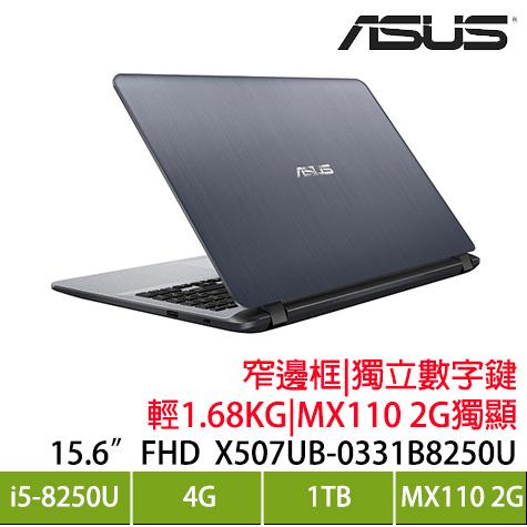 ASUS X507UB-0331B8250U 霧面灰/i5-8250U/MX110 2G/4G/1TB/15.6吋FHD/W10
