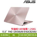 ASUS UX430UN-0182C8250U 玫瑰金/i5-8250U/MX150 2G/8G/512G SSD/14吋 FHD/W10 限量加碼送筆電配件七件組
