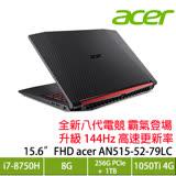 acer AN515-52-79LC 碳纖黑/i7-8750H/GTX1050Ti 4G/8G/1T+256G PCIe/15.6吋FHD IPS 144Hz/W10 限量加碼送筆電配件七件組