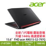 acer AN515-52-797G 碳纖黑/i7-8750H/GTX1060 6G/8G/1T+256G PCIe/15.6吋FHD IPS 144Hz/W10 限量加碼送筆電配件七件組