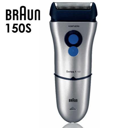 福利品【德國百靈BRAUN】1系列舒滑電鬍刀150s