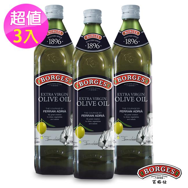【西班牙BORGES百格仕】名廚嚴選橄欖油3入組 (500ml/瓶)-效期至2019.06.28