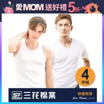 【Sun Flower三花】三花男性內衣/背心.男背心.短袖衫(4件組)