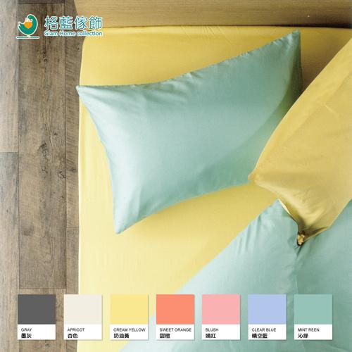 【格藍傢飾】翡冷翠涼感彈性床包-單人2件組-甜橙(枕套7色可選)