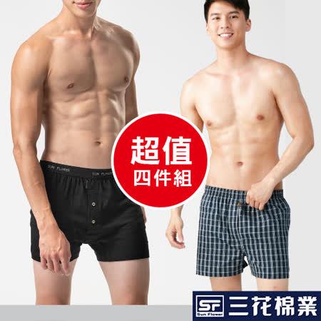 三花平口褲 針織平口褲(4件組)