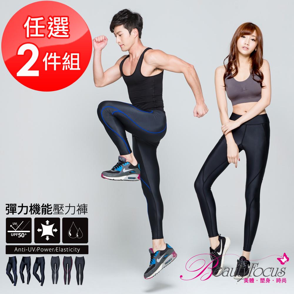 BeautyFocus 彈性防曬運動壓力褲