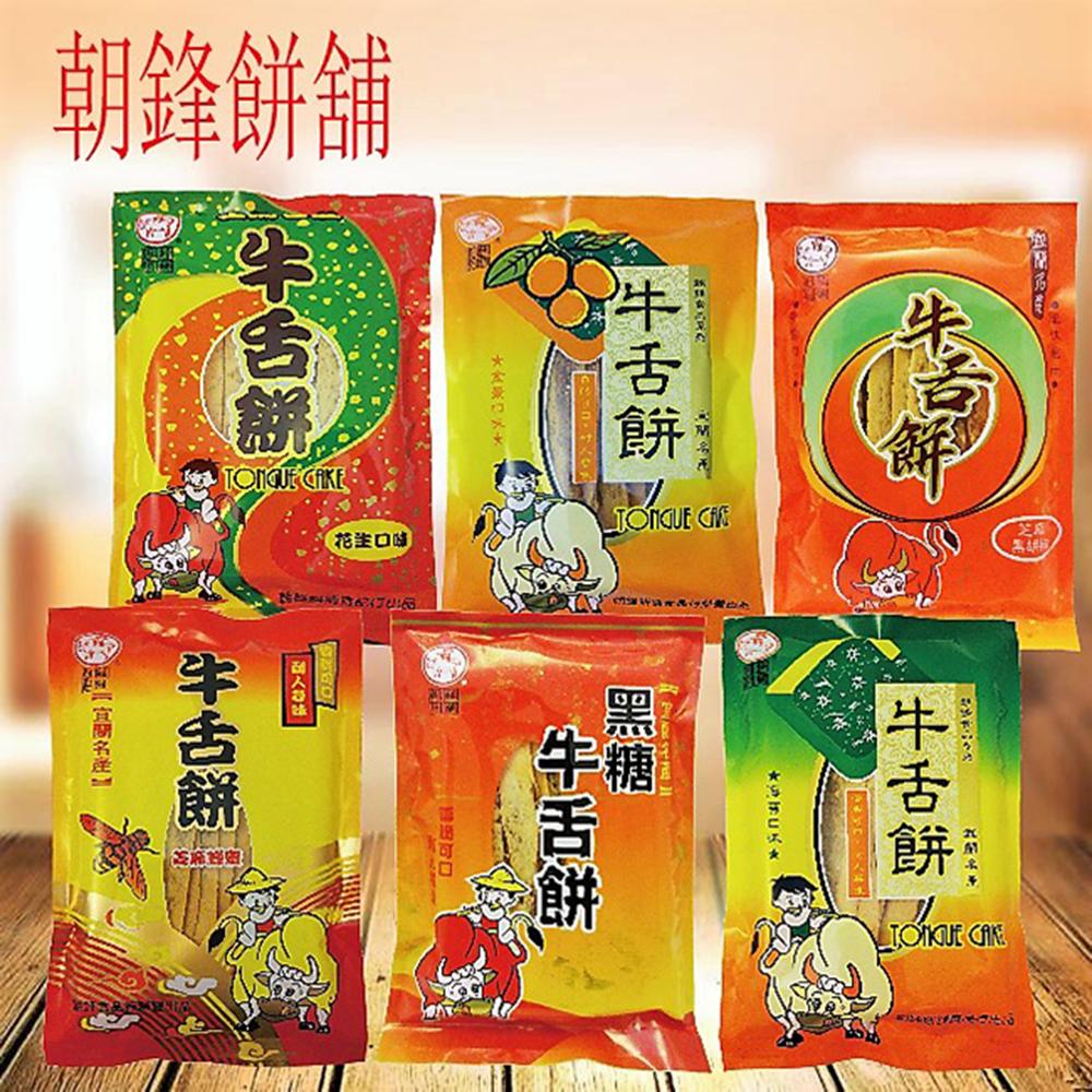 【朝鋒餅舖】傳統牛舌餅20包(含運)