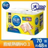 【得意】廚房紙巾(70組x6捲x8串)/箱