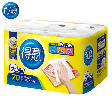廚房紙巾(70組x6捲x8串)