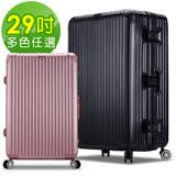 【Travelhouse】鑠金風華 29吋PC拉絲紋鋁框行李箱(多色任選)