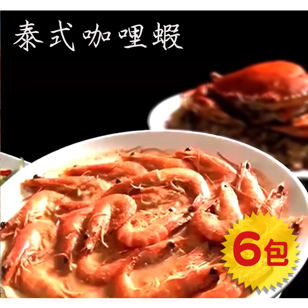 【蝦覓世界】泰式咖哩蝦6包(每包400克)(免運)