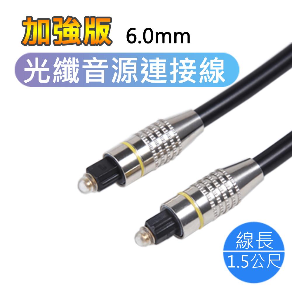 LineQ 加強版光纖音源連接線-1.5m