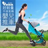 YoDa 超輕量手提登機嬰兒推車(三款可選)