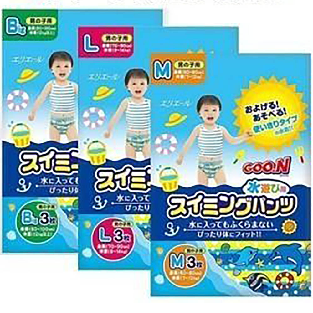 日本 大王 GOO.N 男童專用 戲水專用紙尿褲 游泳尿布 一包3入 x12包