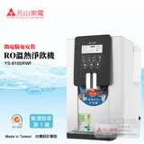 【元山牌】免安裝移動式RO溫熱淨飲機(YS-8100RWF)
