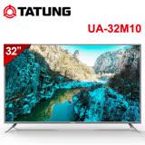 【TATUNG大同】32吋 智慧聯網LED液晶顯示器+視訊盒 UA-32M10~