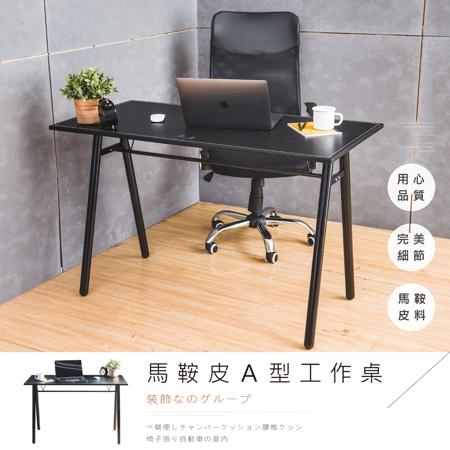 Abel 120公分A型工作桌