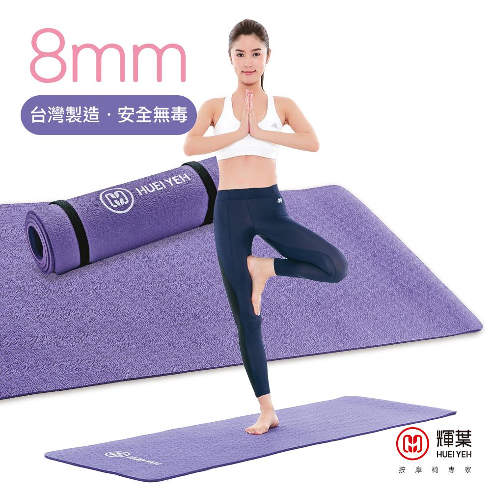 輝葉 NBR環保8mm瑜珈墊(台灣製)