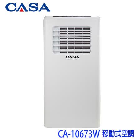 【福利拆封機】CASA 全發科 移動式空調專家 (CA-10673W)