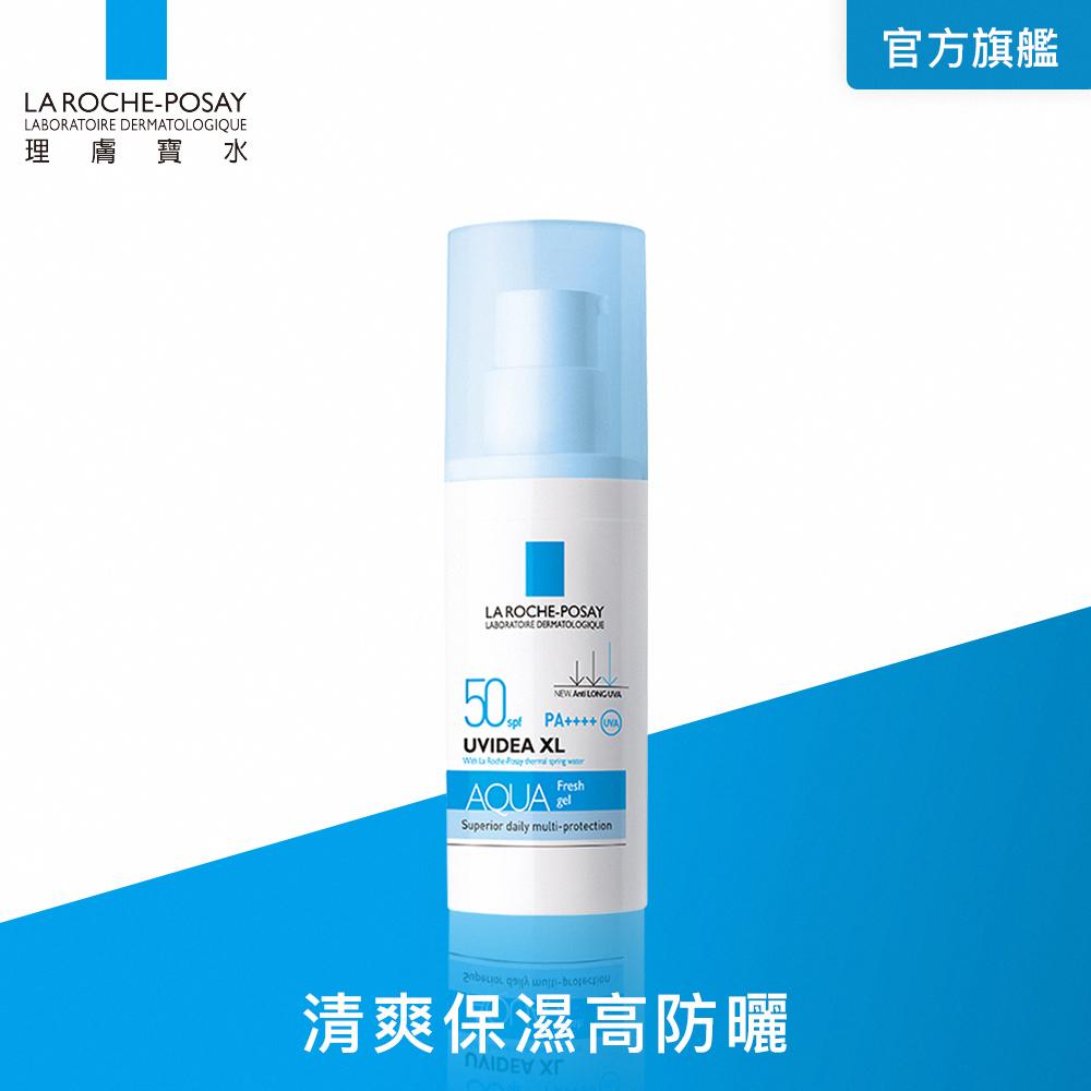 理膚寶水 全護水感清透防曬露SPF50 PA++++ 透明色 30ml