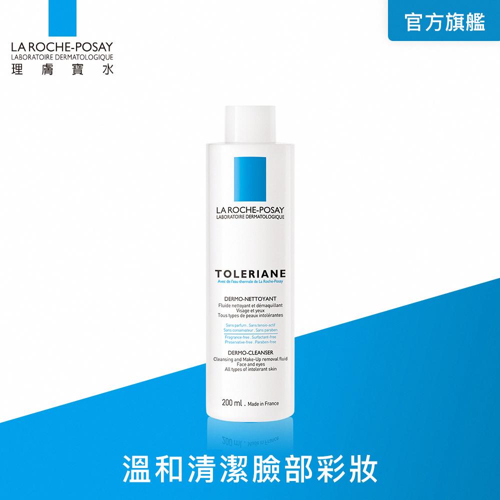 【理膚寶水】多容安清潔卸妝乳液 200ml