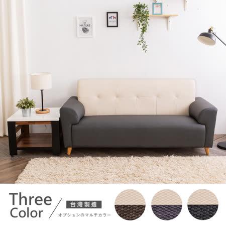畢維斯三人座 雙色透氣貓抓皮沙發