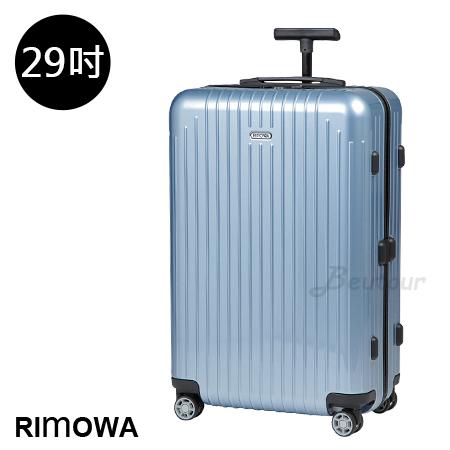 【RIMOWA】Salsa Air 29吋中型行李箱 (冰藍色)