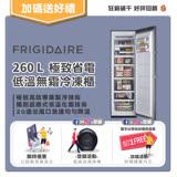【福利品】美國富及第Frigidaire 260L 低溫無霜冷凍櫃 FPFU10F3RSN