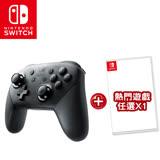 任天堂 Switch Pro無線震動控制器(台灣公司貨)+熱門遊戲片任選