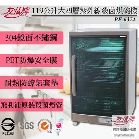【友情】101 公升紫外線不鏽鋼烘碗機 PF-6374