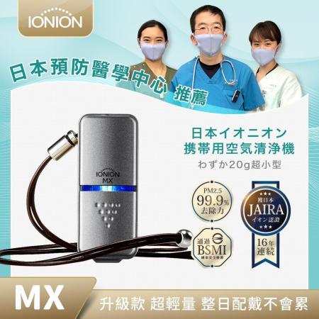 IONION MX 升級款  超輕量隨身空氣清淨機