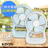【KINYO】USB充電手電筒行動風扇/桌扇(UF-153)(兩色可選)