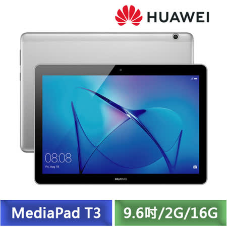 (特賣) HUAWEI MediaPad T3 10 2G/16G LTE版 9.6吋平板電腦
