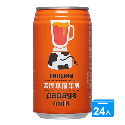 名屋木瓜牛乳味飲料340ml*24