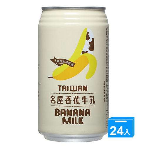 名屋香蕉牛乳味飲料340ml*24