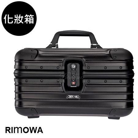 【RIMOWA】Topas Stealth 專業化妝箱