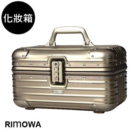 【RIMOWA】Topas Titanium專業化妝箱