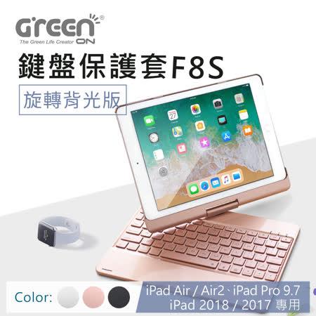 GREENON 鍵盤保護套 F8S 旋轉背光版