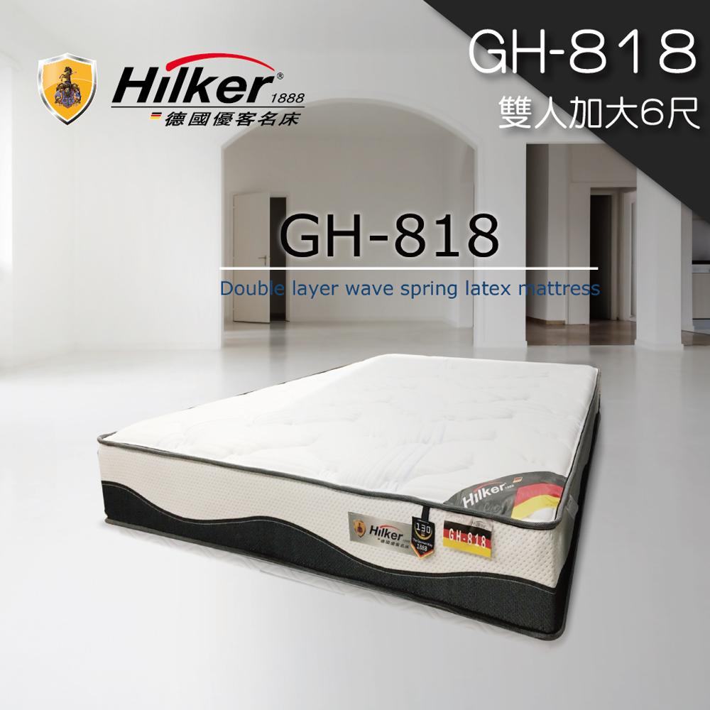 德國優客名床 進口布天然乳膠雙層波浪獨立筒床墊 6尺雙人加大(GH-818)