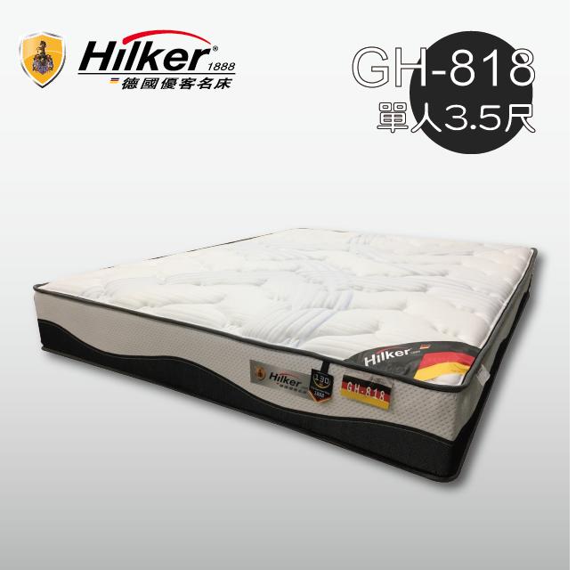 德國優客名床 進口布天然乳膠雙層波浪獨立筒床墊 3.5尺單人(GH-818)