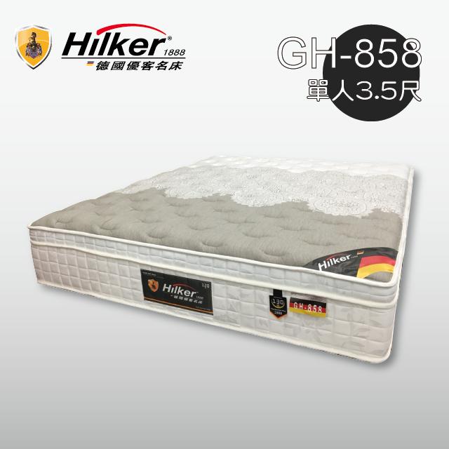 德國優客名床 進口布天然乳膠護背獨立筒床墊 3.5尺單人(GH-858)