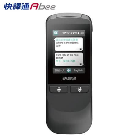 【Abee】快譯通 VT300雙向即時口譯機