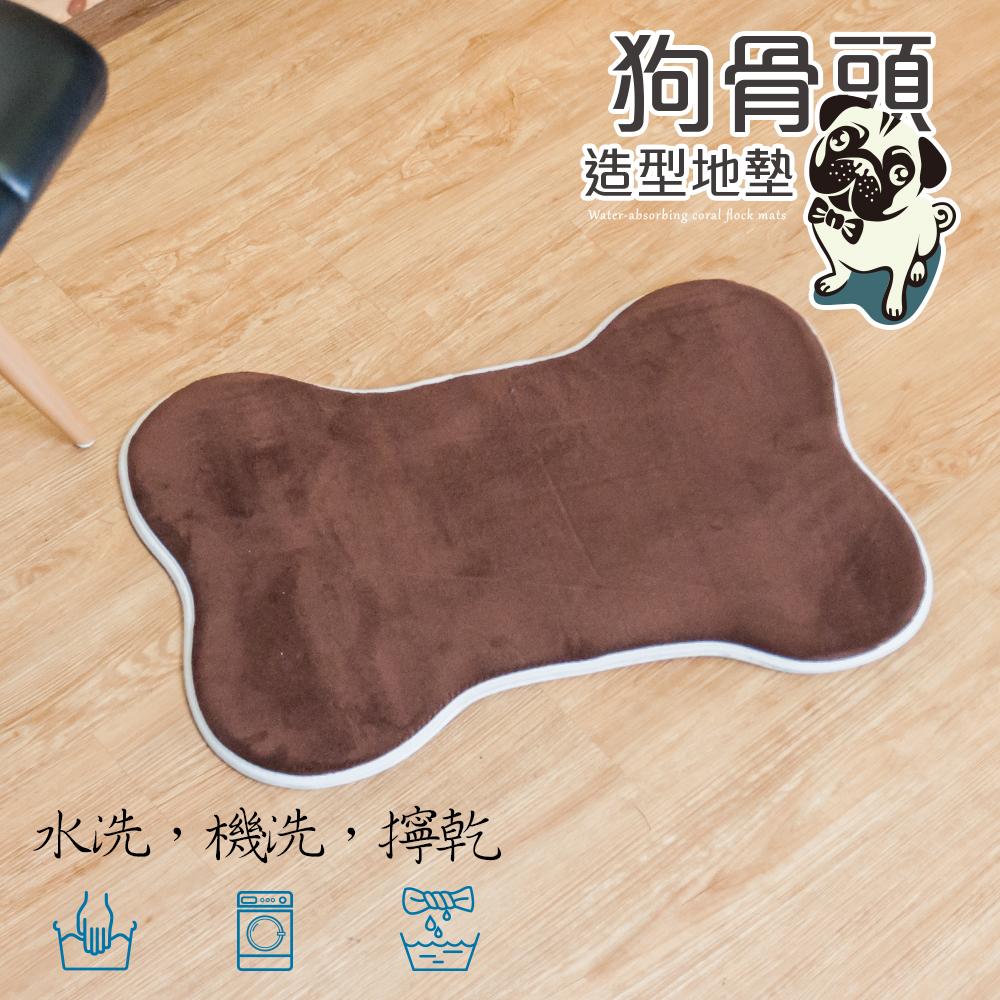 【旺寶】超強回彈優質珊瑚絨厚實狗骨頭造型地墊 地毯 腳踏墊 (共六色)2入