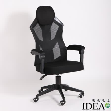 IDEA經典款 人體工學電腦椅
