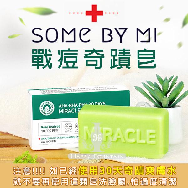 韓國 some by mi 戰痘奇蹟皂 95g