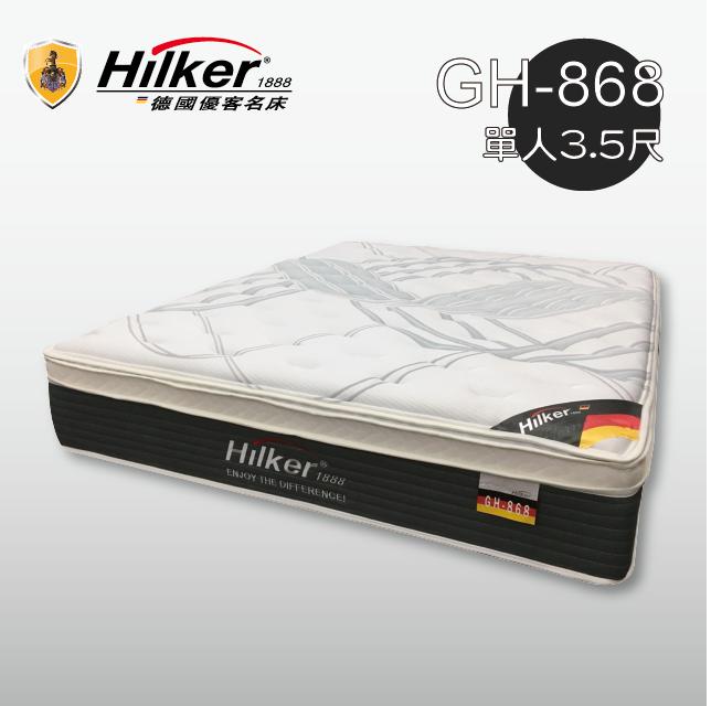 德國優客名床 進口面布可拆式天然乳膠護背獨立筒床墊 3.5尺單人(GH-868)