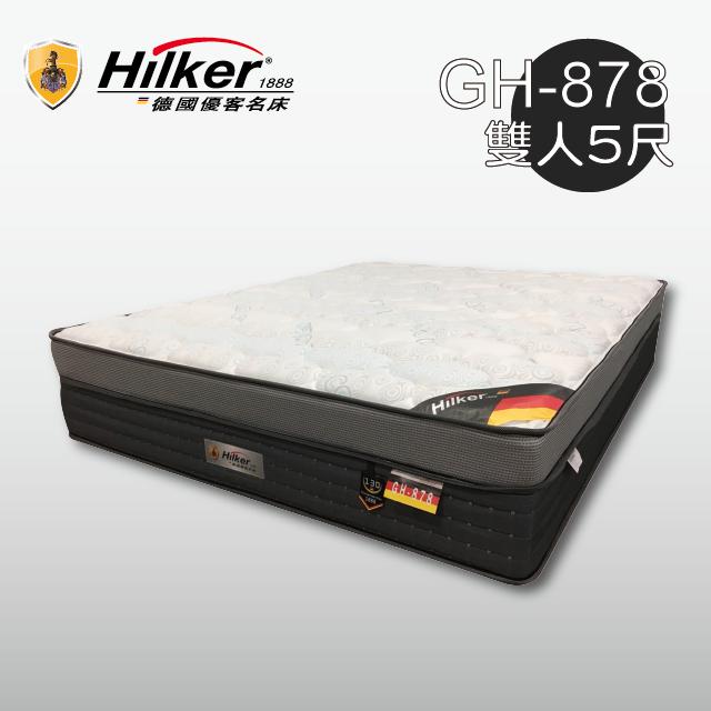 德國優客名床 日本冰晶紗乳膠雙層獨立筒床墊 5尺雙人(GH-878)