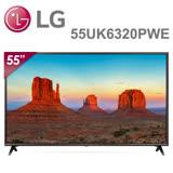 【LG樂金】55型 4K UHD IPS廣角智慧連網電視 55UK6320PWE(含基本安裝)送華菱手持/直立吸塵器+高速乙太網路HDMI+愛佳寶分格耐熱盒