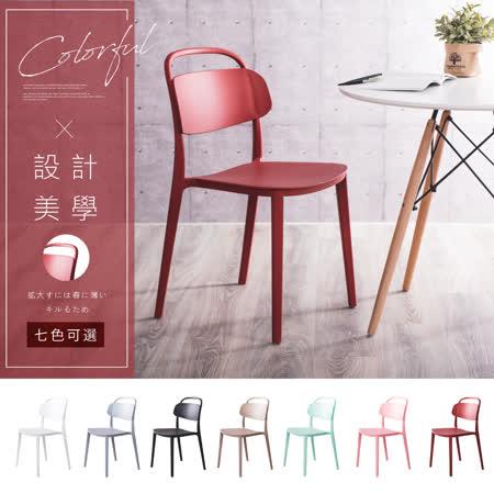 Abel 弧形時尚餐椅-7色