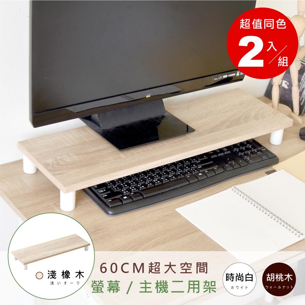 【Hopma】加寬桌上螢幕架(雙入)-四色可選